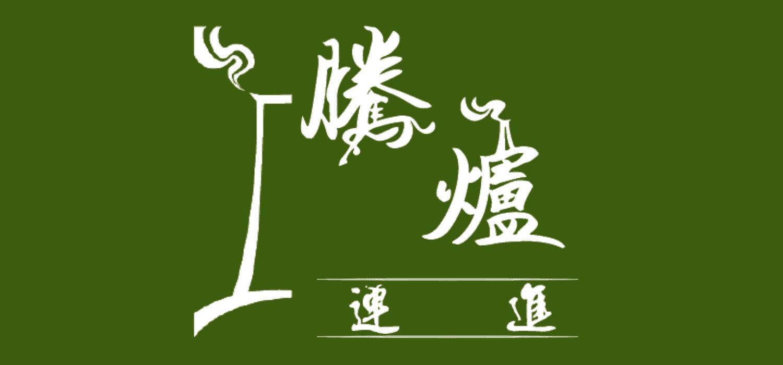 騰爐酸菜白肉鍋